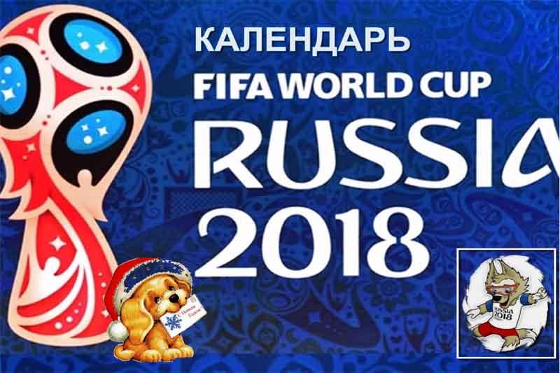 официальный сайт подготовки к чемпионату мира по футболу 2018